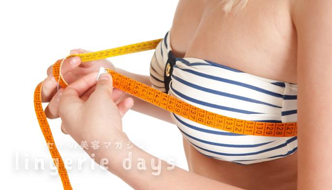 選んだランジェリーのサイズは本当に自分の身体に合っているか?