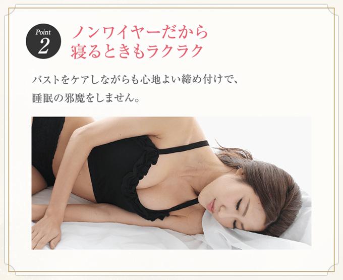 エクスグラマーの効果-ノンワイヤーだから寝るときもラクラク