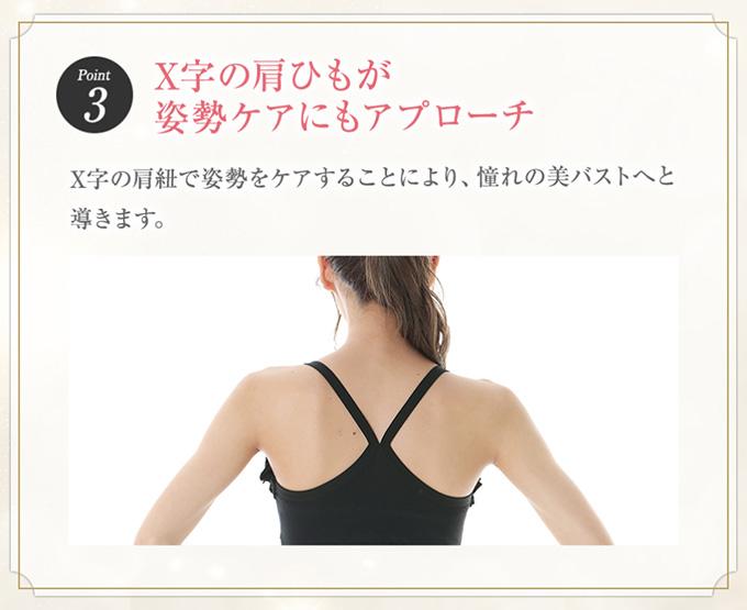 エクスグラマーの効果-X字の肩ひもが姿勢ケアにもアプローチ