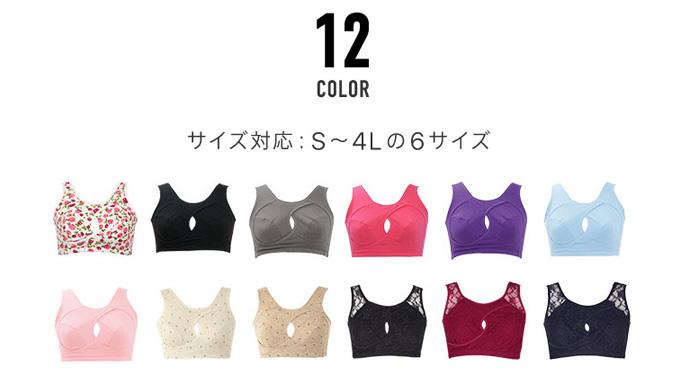 カラーは全12種類