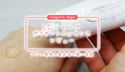 LCジャムウ・デリケートエッセンスレビュー!あそこ専用の美容液で潤い実感!