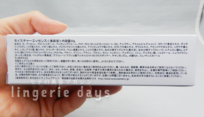 LCジャムウ・デリケートエッセンス体験レビュー-外箱裏面