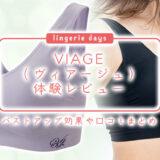 【ナイトブラ】VIAGE(ヴィアージュ)体験レビュー!バストアップ効果や口コミまとめ