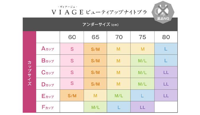 VIAGE(ヴィアージュ)公式サイトに記載されているサイズ表
