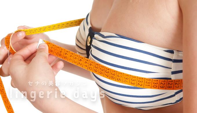 下着専門店に行って正確なバストサイズを測る